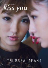 【デジタル限定】天海つばさ写真集「Kiss you」
