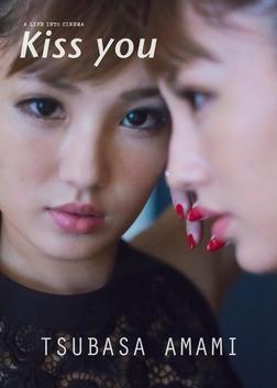 【デジタル限定】天海つばさ写真集「Kiss you」-電子書籍