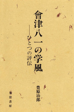 會津八一の学風 : ひとつの評伝-電子書籍