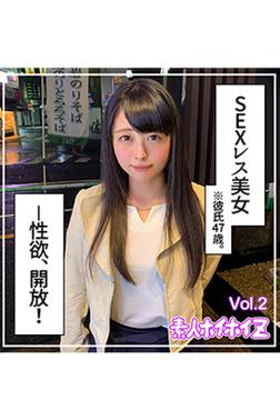 【素人ハメ撮り】はるか Vol.2-電子書籍
