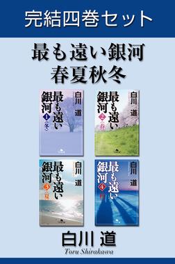 最も遠い銀河 春夏秋冬 完結四巻セット【電子版限定】-電子書籍