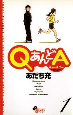 QあんどA(1)-電子書籍