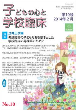 子どもの心と学校臨床 第10号──特集:発達障害の子どもたちを基本とした学校臨床の再構築のために-電子書籍