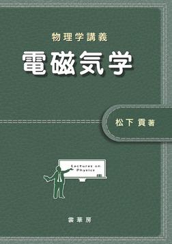 物理学講義 電磁気学-電子書籍