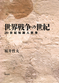 世界戦争の世紀-電子書籍