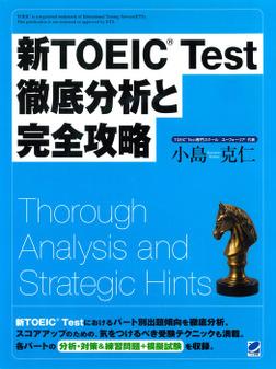 新TOEIC Test徹底分析と完全攻略(CDなしバージョン)-電子書籍