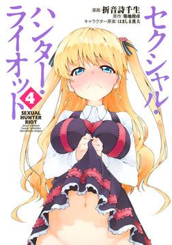 セクシャル・ハンター・ライオット(4)-電子書籍