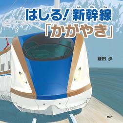 はしる! 新幹線「かがやき」-電子書籍