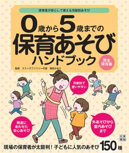 0歳から5歳までの保育あそびハンドブック-電子書籍