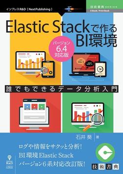 Elastic Stackで作るBI環境 バージョン6.4対応版-電子書籍