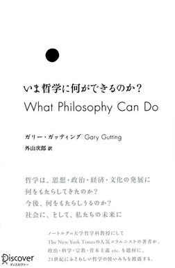 いま哲学に何ができるのか?-電子書籍
