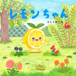 レモンちゃん-電子書籍
