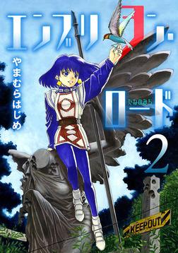 エンブリヲン・ロード(2)-電子書籍