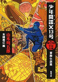 周五郎少年文庫 少年間諜X13号―冒険小説集―(新潮文庫)