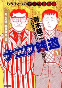 ナニワ銭道(1)「ゼニの道・春夏秋冬」篇
