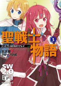 ソード・ワールド2.0リプレイ 聖戦士物語(3)
