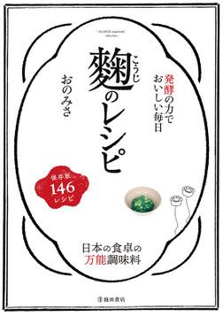 発酵の力でおいしい毎日 麹のレシピ(池田書店)-電子書籍