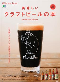 別冊Discover Japan 美味しいクラフトビールの本-電子書籍