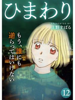 ひまわり【分冊版】12話-電子書籍