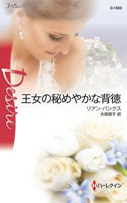 王女の秘めやかな背徳-電子書籍