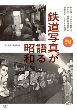 鉄道写真が語る昭和-電子書籍