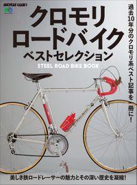 クロモリロードバイク ベストセレクション