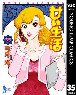 甘い生活 35-電子書籍