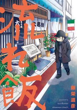 流れ飯 1巻-電子書籍