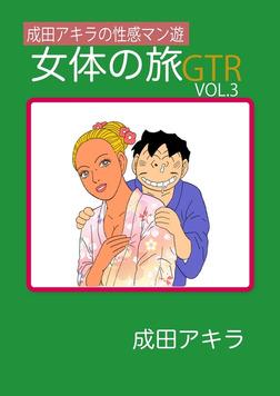 成田アキラの性感マン遊 女体の旅GTR VOL.3-電子書籍