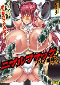 「二次元コミックマガジン ニプルファックでアクメ地獄!」シリーズ(二次元ドリームコミックス)