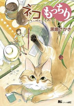 ネコもっちり-電子書籍
