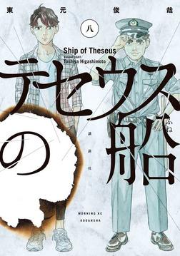 テセウスの船(8)-電子書籍