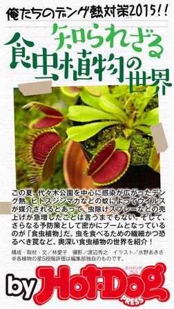 バイホットドッグプレス 知られざる食虫植物の世界 2014年 11/21号-電子書籍