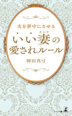 """夫を夢中にさせる""""いい妻""""の愛されルール-電子書籍"""