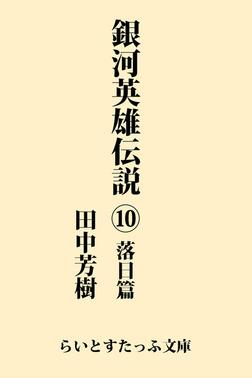 銀河英雄伝説10 落日篇-電子書籍