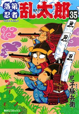 落第忍者乱太郎 35巻-電子書籍