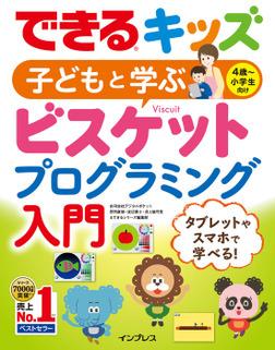 できるキッズ 子どもと学ぶ ビスケットプログラミング入門-電子書籍
