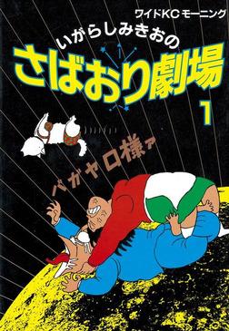 さばおり劇場(1)-電子書籍