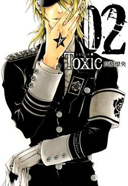 TOXIC 2-電子書籍