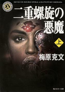 二重螺旋の悪魔(上)-電子書籍