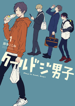クールドジ男子 1巻【デジタル版限定特典付き】-電子書籍