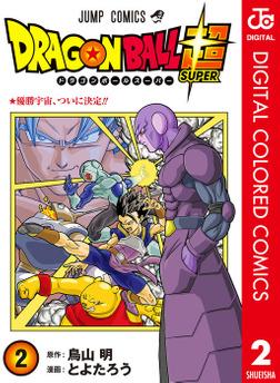 ドラゴンボール超 カラー版 2-電子書籍