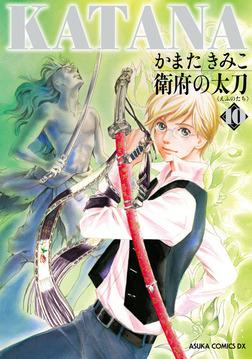 KATANA (10) 衛府の太刀-電子書籍