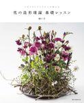 花の造形理論 基礎レッスン