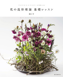 花の造形理論 基礎レッスン-電子書籍