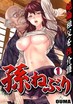 孫ねぶり~絶倫祖父を性介護~(1)-電子書籍