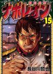 ナポレオン ~覇道進撃~ / 15