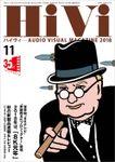 HiVi (ハイヴィ) 2018年 11月号