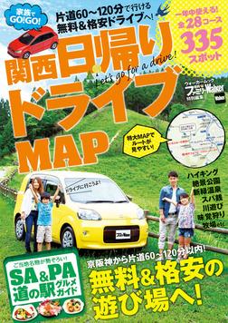 家族でGO!GO!関西日帰りドライブMAP-電子書籍