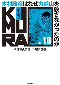 KIMURA ~木村政彦はなぜ力道山を殺さなかったのか~ / vol.10-電子書籍